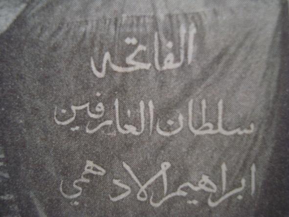 DSC06763    Fuad Yusufoğlu İbrahim-i Edhem hazretleri (k.s.) nin mübarek kabirleri