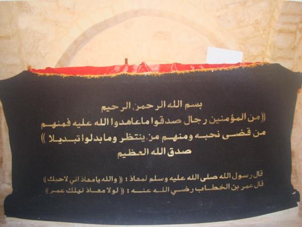 DSC06850  Fuad Yusufoğlu Muaz bin Cebel Radiyallah-u anhu'nun mübarek kabirleri
